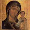C Праздником Казанской иконы Божией Матери