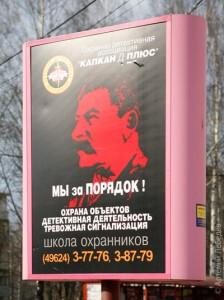 Использование изображения Сталина, в современной рекламе.